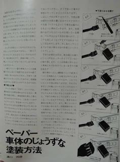 DSCN6092b.jpg